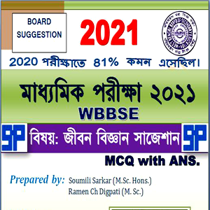 Madhyamik 2021 Life Science Suggestion Download PDF (WBBSE)