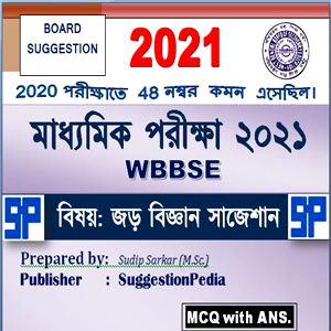 Download Madhyamik 2021 Physical Science Suggestion WBBSE PDF