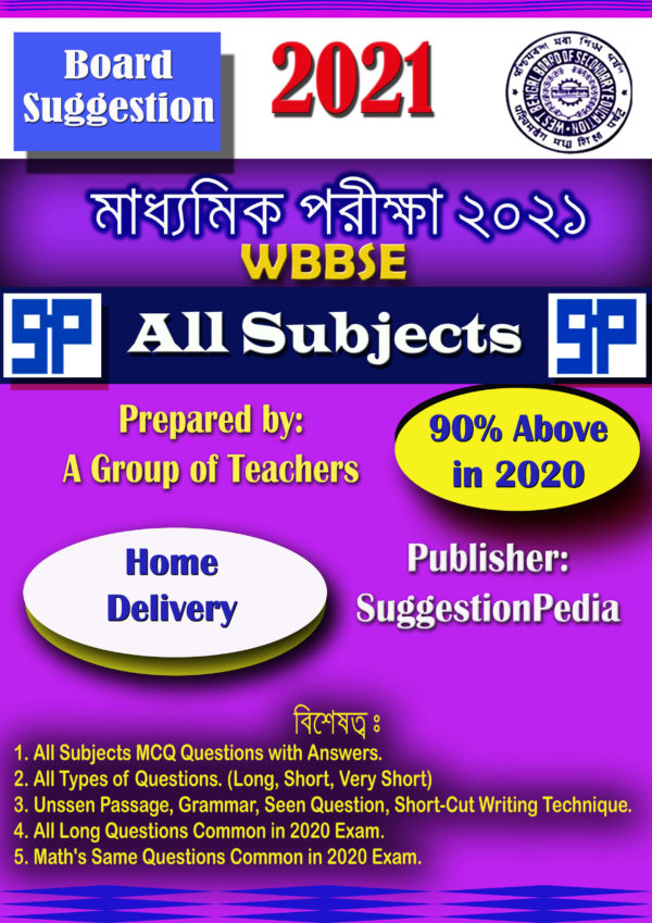 madhyamik 2021 all subjects suggestion wbbse